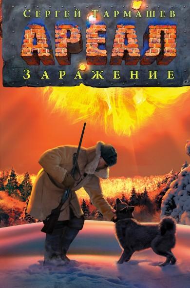 тармашев ареал 8 скачать бесплатно fb2